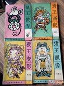 十二生肖系列童话之一【猪王照像,鸡王画虎 ,猴王变形,鼠王做寿,虎王出山】5本合售