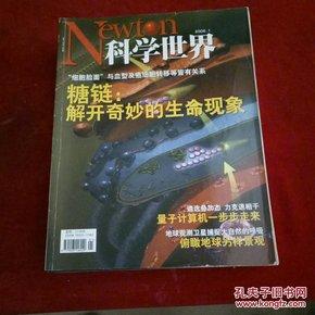 科学世界 (2006年1--12期全)