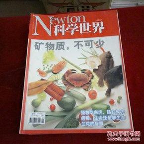 科学世界  (2008年1--12期 缺第9期)11本合售