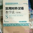 实用对外汉语教学丛书:实用对外汉语教学法(第3版)