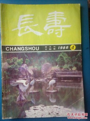 长寿(1986-04)