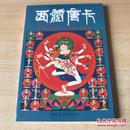 西藏唐卡 中华瑰宝摄影明信片 珍藏版