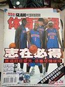 体育画报 2004年第3期 总第148 志在必得(内有画报)