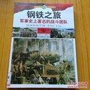 钢铁之旅-军事史上著名的战斗团队