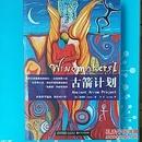古箭计划:Wingmakers Ⅰ:有史以来最真实的科幻 / 纪实跨界小说