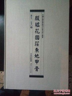 殷墟花园庄东地甲骨 三    修订本(8开 布面精装 )