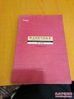 跨文化的中国叙事