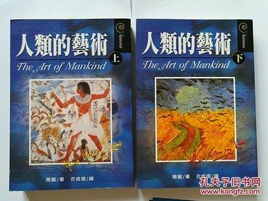 人类的艺术(上,下两册)(衣成信译)