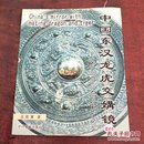 中国东汉龙虎交媾镜:一个青铜镜收藏爱好者的发现