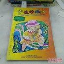 幸运的孤儿  山西教育出版社1991年一版一印