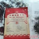中华俄语月刊 第一卷 第八期 1950年10月1日出版