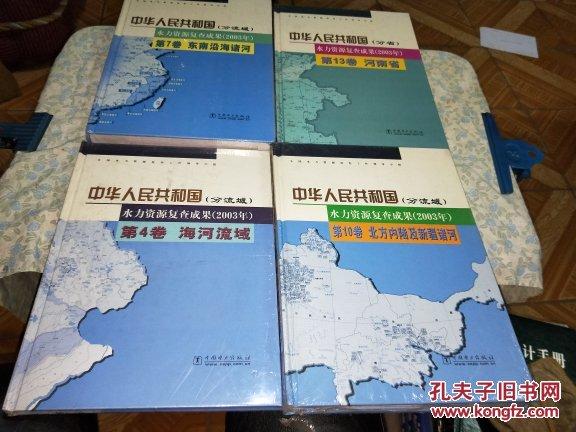 中华人民共和国(分流域)(分省)水力资源复查成果(2003年)第4.7.10.13【4本合售】全新未拆封