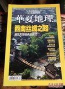 华夏地理(2009-2)