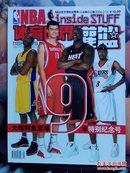 体育世界 灌篮 2004年第21期 总第452期 内有海报