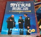 警官实用英语口语