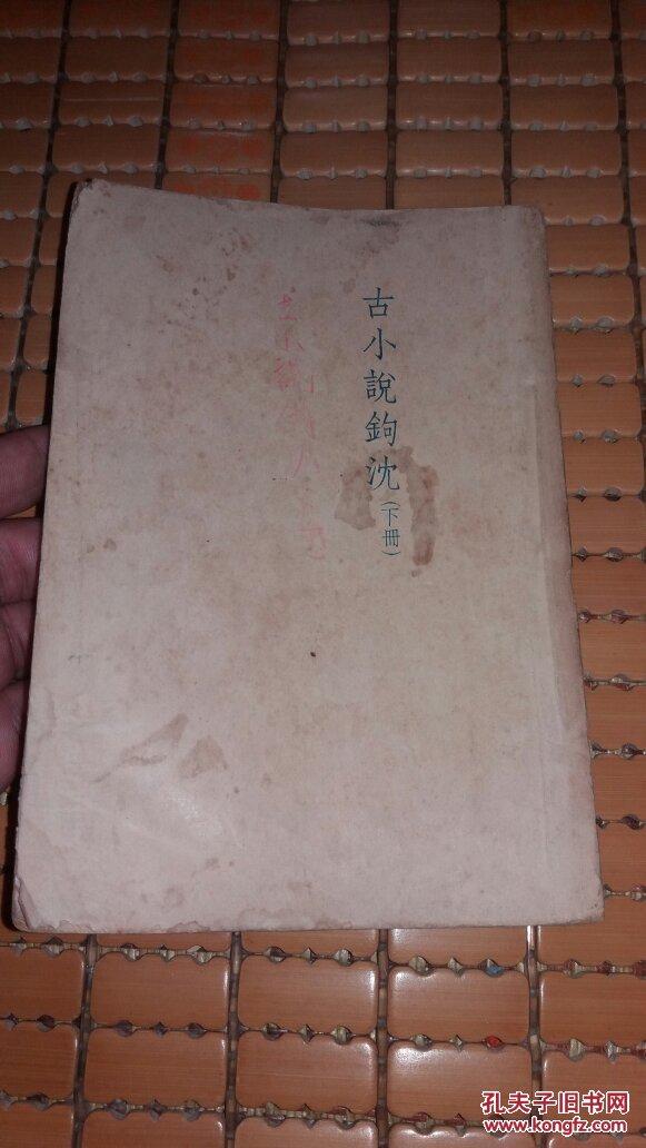 【民国书】古小说钩沉 下册 民国30年初版 带版权票