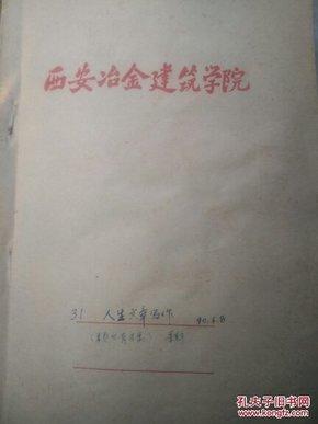 已故專家教授,景克寧先生手寫筆記本,  內容是關于人生思悟等