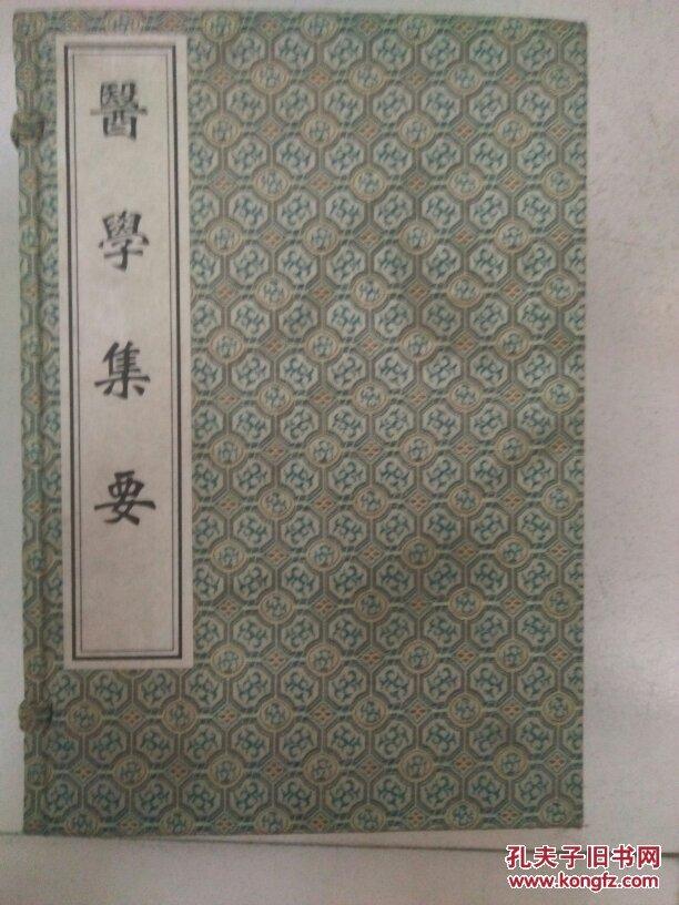 中医古籍孤本大全--- 医学集要 (线装一函4册)