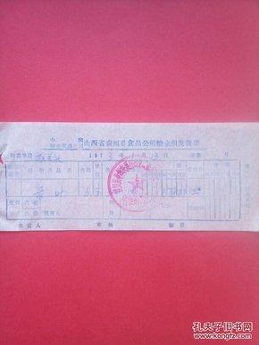 1973年销售绿叶香烟票据一张.