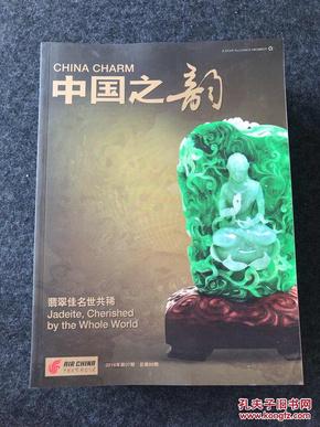 中国之韵2016年1-12期【全年】英汉双语版