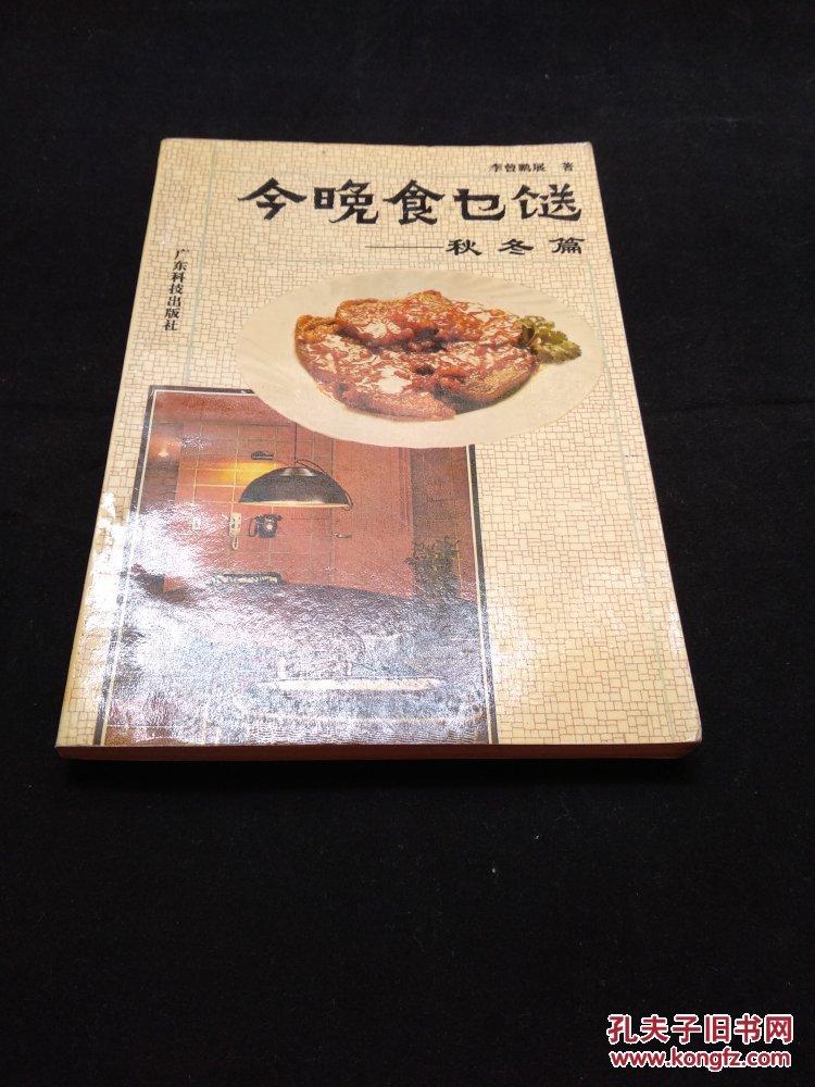 【美食制作艺术】今晚食乜餸-秋冬篇.