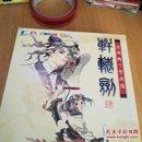 黑龙舞兮云飞扬-轩辕剑(肆,4张光盘,两本书和1份回函卡)