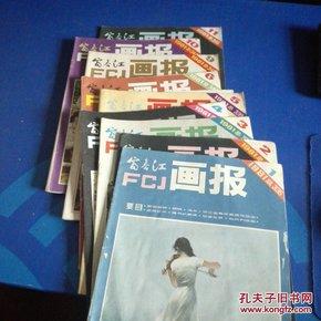 富春江画报1981年1、2、3、4、5、6、9、10、11期   9本合售