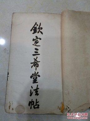 《钦定三希堂法帖  》第一册