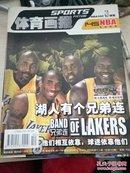 体育画报 2003年第12期(总第145期)