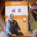 世界名人传记丛书:文学巨匠雨果(少年励志版)