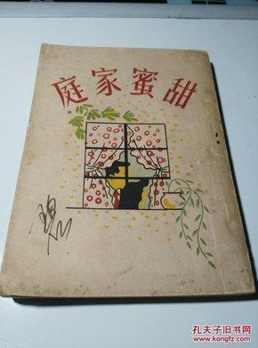 甜蜜家庭 幸福丛书7谢叔盈编民国35年梅岭书屋初版封面漂亮稀见书品超好低价转