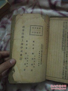 三国志 卷三卷四,1936年版,有破损,反正品相旧了如图,特价慎拍不退货了