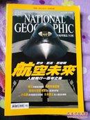 国家地理中文版2003年12月号 赠地图