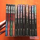 【鬼吹灯(新版)1-8册】【迷踪之国1-4册】【12本合售】