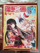 飒漫画乐画2014年23本(缺63)