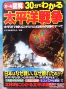 日文原版书 オール図解 30分でわかる太平洋戦争―太平洋で缲り広げられた日米の死闘のすべて (二战历史照片类)