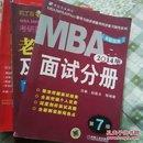 2014MBA联考 面试分册(第7版)