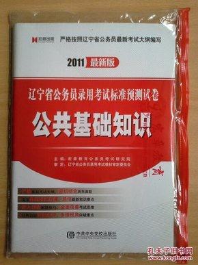 宏章出版·辽宁省公务员录用考试教材:申论标准预测试卷(2013最新版)