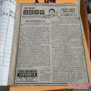 剪报一本全12节连载:倪萍的甜酸苦辣(主灵书作)