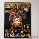 体育世界灌篮2002年2月25日发行--第51届全明星赛珍藏影集(品好)