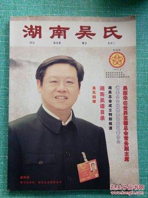 湖南吴氏   2015年创刊号