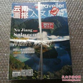 云南画报 2016年1-12期 第2期和第3期是合刊