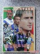 意大利甲级联赛:球赛观战手册