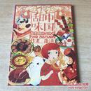 甜味中国 中国美食明信片