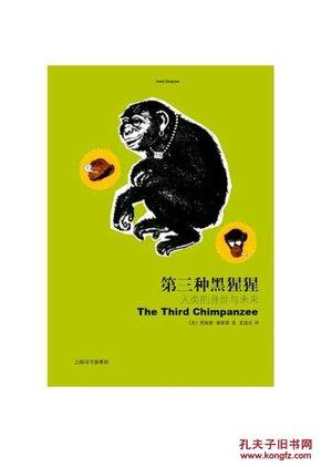 第三种黑猩猩——人类的身世与未来