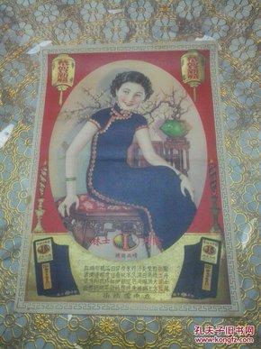 民国旗袍美女老商标广告画  《阴丹士林》(晴雨商标)