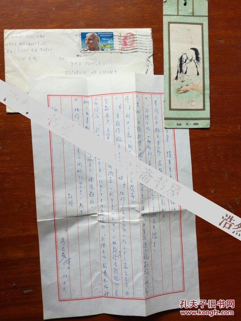 """著名武侠小说作家""""柳残阳(原名高见几)""""先生信札一通纸"""