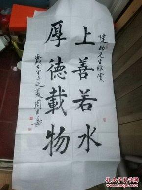 武汉书画家 周自长 书法