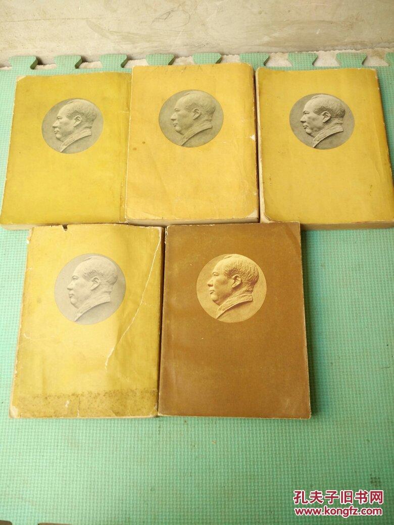 大开本竖版《毛泽东选集》5卷一套   51年10月北京一版一印