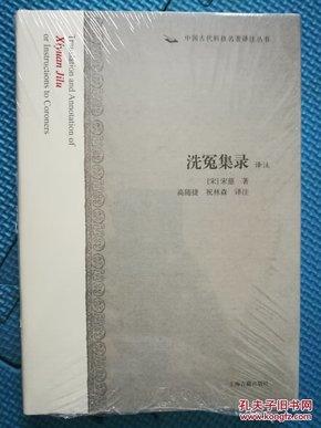 中国古代科技名著译注丛书:洗冤集录译注